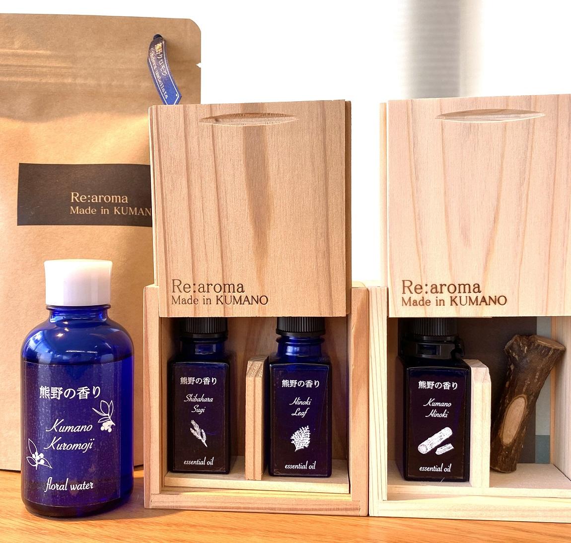 【ふるさと納税】熊野の香り 香りくらべ セット 精油 アロマオイル