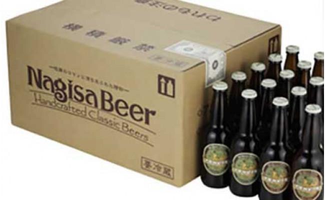 【ふるさと納税】ナギサビールの定番商品2種(330ml×30本)飲み比べセット