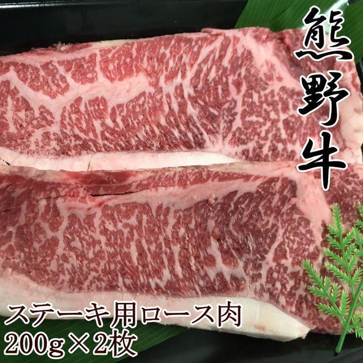 【ふるさと納税】【和歌山県のブランド牛】熊野牛ロースステーキ200g×2枚