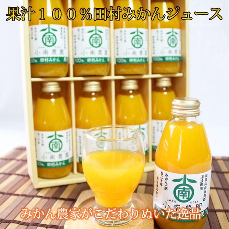 【ふるさと納税】田村みかん果汁100%ジュース 200ml×8