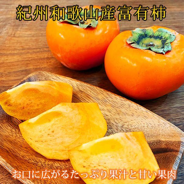【ふるさと納税】【ご家庭用わけあり】和歌山秋の味覚 富有柿 約7.5kg ※2021年11月上旬~12月上旬頃に順次発送予定