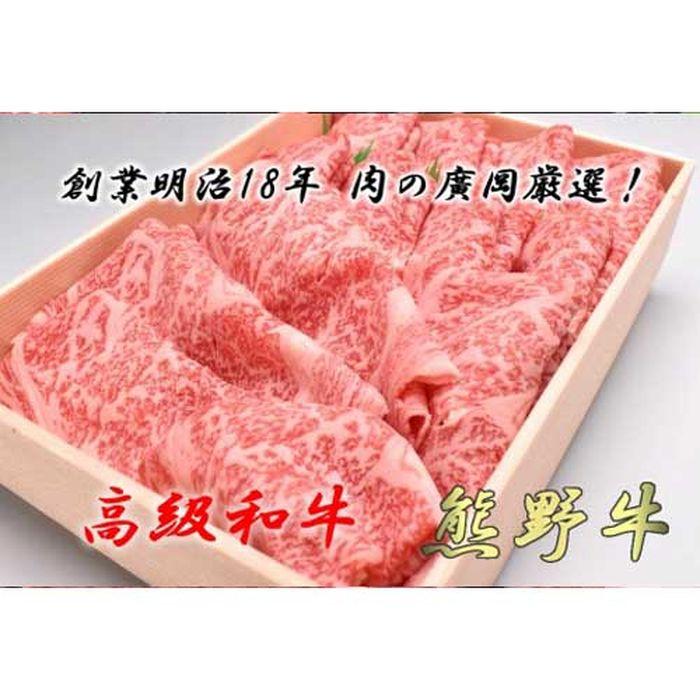 【ふるさと納税】和歌山産 高級和牛『熊野牛』ロースしゃぶしゃぶ用