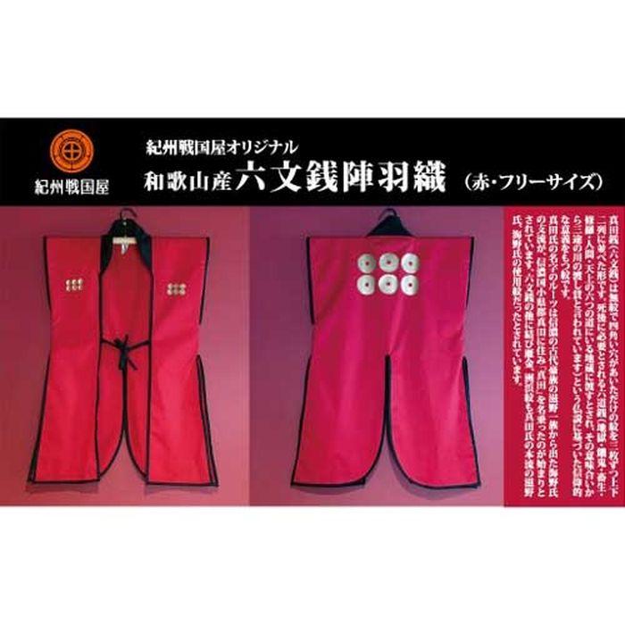 【ふるさと納税】紀州戦国屋オリジナル・和歌山産陣羽織(赤・フリーサイズ)