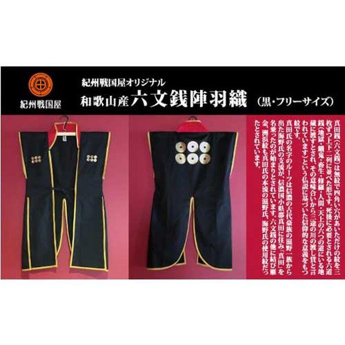 【ふるさと納税】紀州戦国屋オリジナル・和歌山産陣羽織(黒・フリーサイズ)