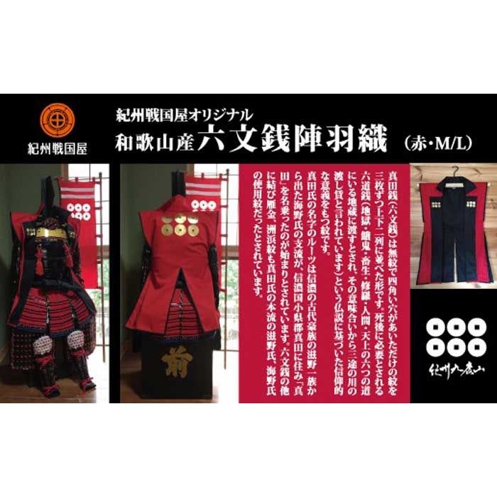 【ふるさと納税】紀州戦国屋オリジナル・和歌山産陣羽織(赤×黒:L)