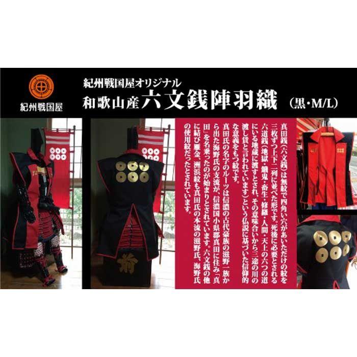 【ふるさと納税】紀州戦国屋オリジナル・和歌山産陣羽織(黒×赤/MまたはL)