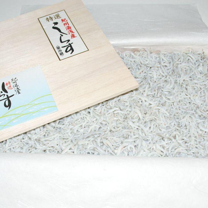 その日水揚げされたばかりの新鮮なしらすを赤穂の天然塩のみで釜茹でしました。 和歌山県湯浅湾のワンランク上の新鮮こだわり釜揚げしらす400g(木箱入り)※着日指定不可 - smartlookguide.com