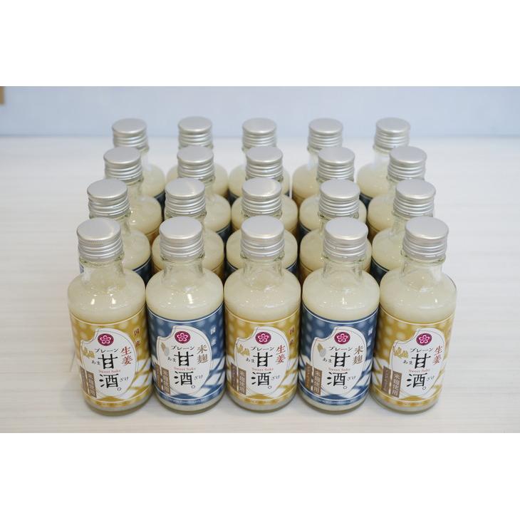 【ふるさと納税】ノンアルコール!甘酒(プレーン&生姜)20本セット