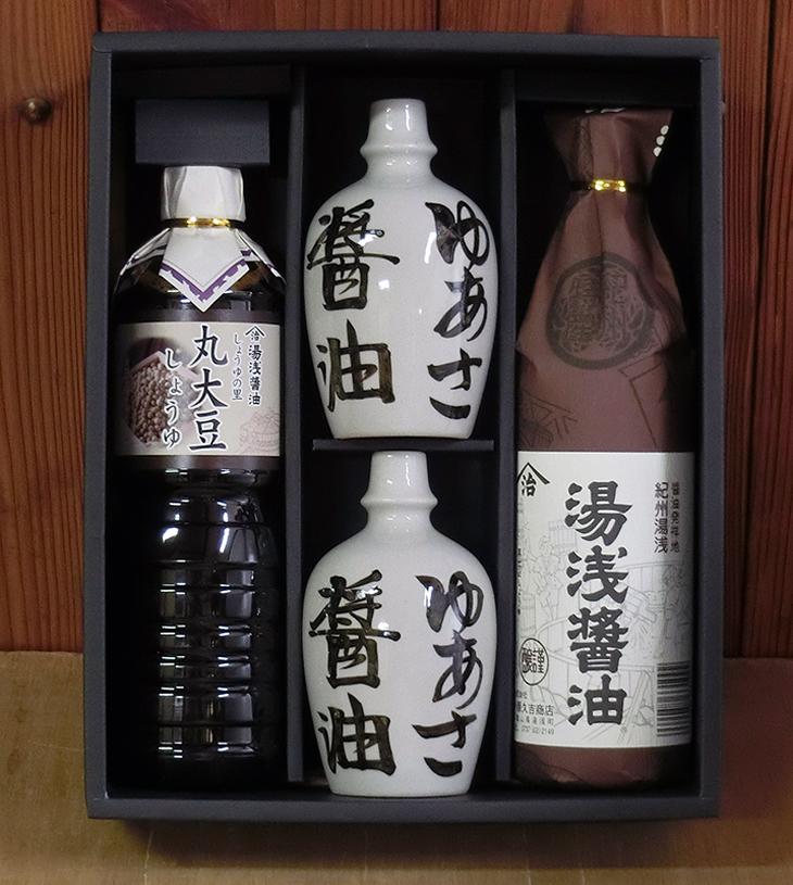 【ふるさと納税】■丸大豆しょうゆ 湯浅醤油セット