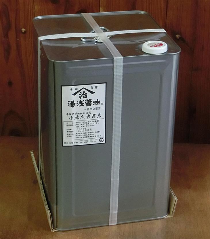 【ふるさと納税】■湯浅醤油18リットル1缶