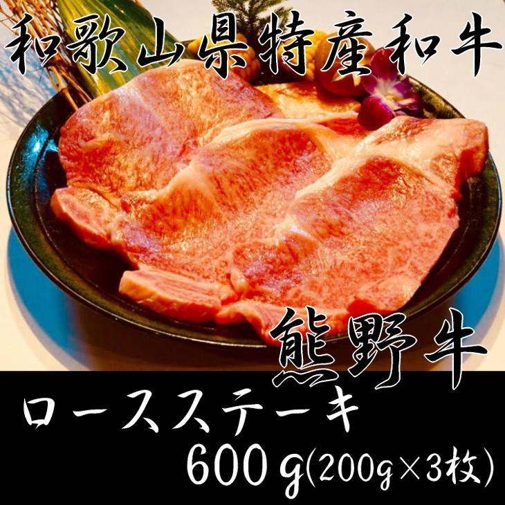 【ふるさと納税】?【熊野牛】ロースステーキ 600g