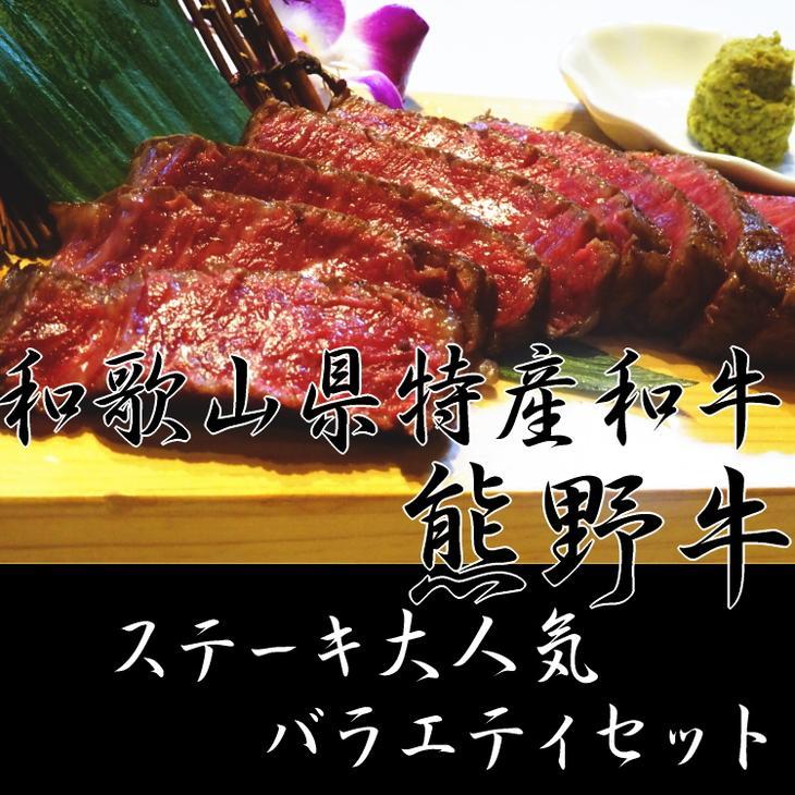 【ふるさと納税】■【熊野牛】ステーキ大人気バラエティセット(mf14)