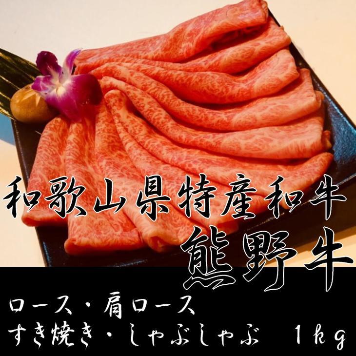 【ふるさと納税】■【熊野牛】ロース・肩ロース すき焼き・しゃぶしゃぶ 1kg