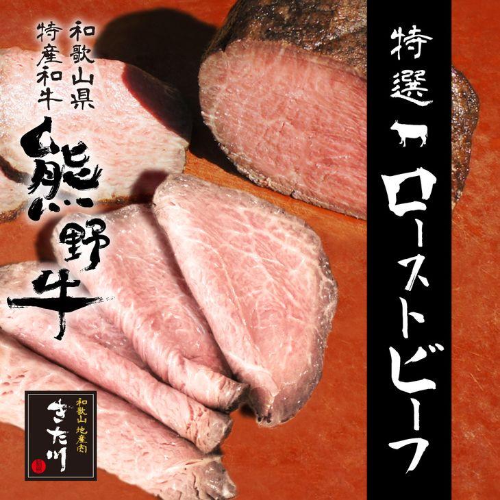 【ふるさと納税】【和歌山県産】【熊野牛】赤身ローストビーフ 500g