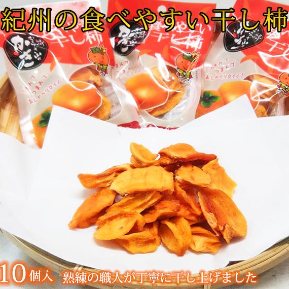 お茶請けに、おやつに、つまみやすい 【ふるさと納税】紀州かつらぎ山の食べやすい干し柿 化粧箱入 25g×10個