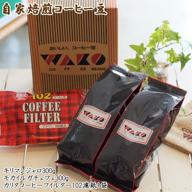 【ふるさと納税】自家焙煎コーヒー豆(キリマンジャロ・モカイルガチェフェ)各300gとカリタ102コーヒーフイルター100枚セット