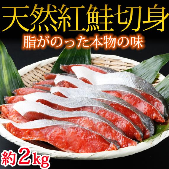 【ふるさと納税】和歌山魚鶴仕込の天然紅サケ切身 約2kg