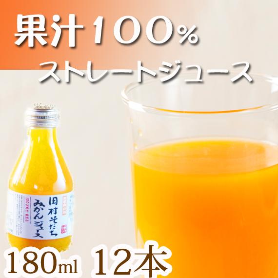【ふるさと納税】果汁100% 田村そだちみかんジュース 180ml×12本