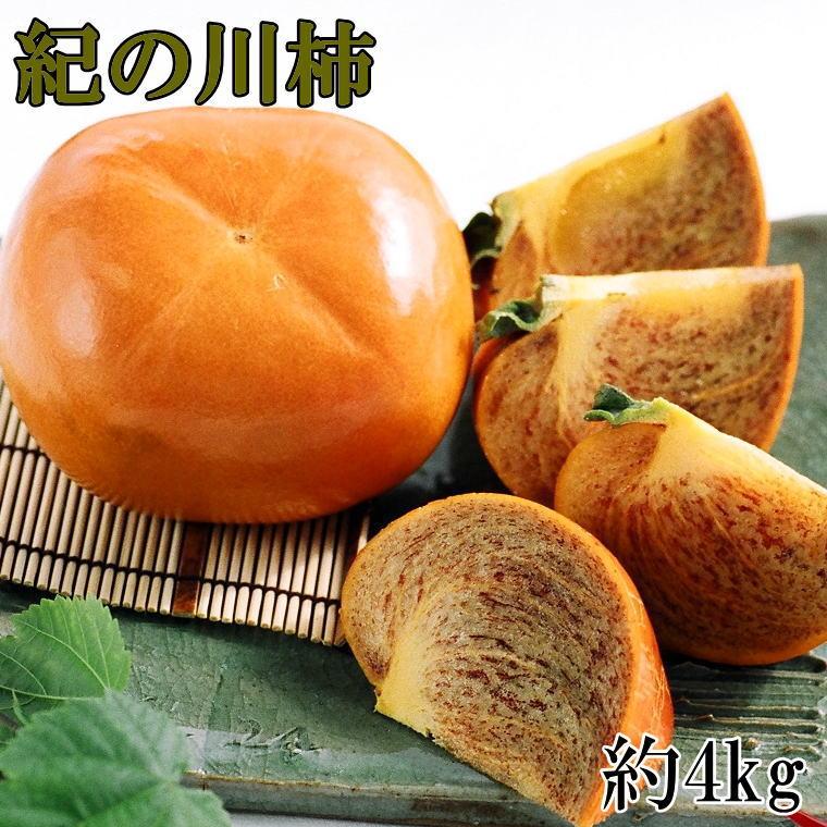 【ふるさと納税】【希少】紀の川柿約4kg(種無し・黒あま柿)秀選品