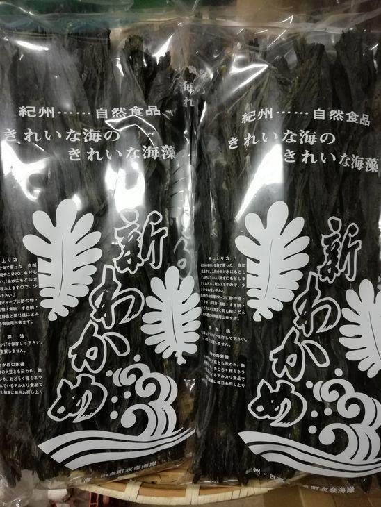 【ふるさと納税】天日干しワカメ(養殖)200g×3袋
