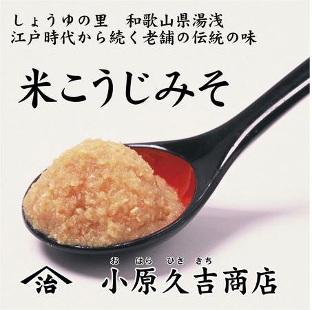 【ふるさと納税】【老舗】やまじさんちの米こうじみそ3キロ(冷蔵)美浜町