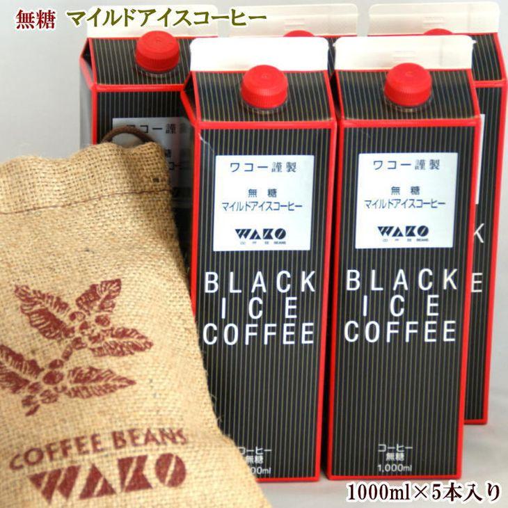 【ふるさと納税】【謹製】無糖マイルドアイスコーヒー5本セット