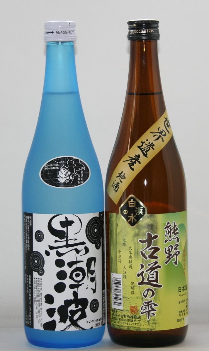 【ふるさと納税】本醸造酒「熊野古道の雫」720mlと焼酎 黒潮波(くろしおなみ)720mlの2本セット