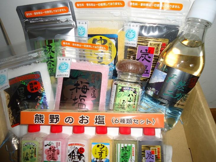 【ふるさと納税】こだわりの熊野の塩セットC