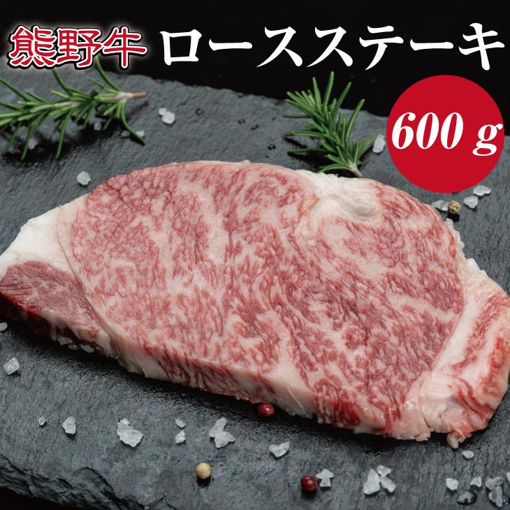 【ふるさと納税】熊野牛 ロースステーキ約600g