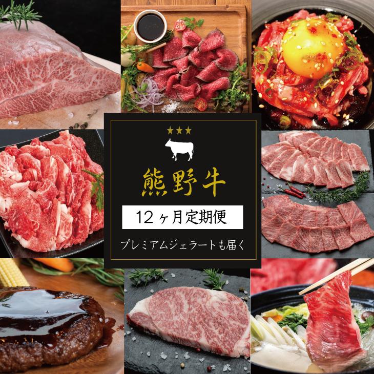 【ふるさと納税】\12か月定期便/熊野牛食べつくし定期便【3回はジェラートも一緒に届く!】