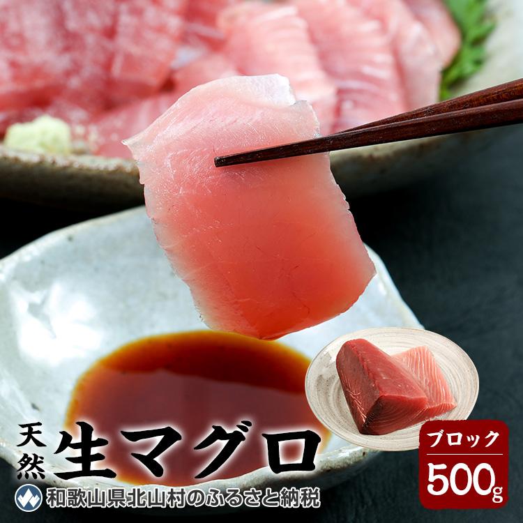 生マグロ漁獲量日本一の南紀勝浦から新鮮な天然のメバチマグロをお届けします 冷凍ではなく冷蔵で直送するので 届いてスグに召し上がれます ふるさと納税 生マグロ ブロック 格安SALEスタート 数量限定 500g 冷蔵 割り引き