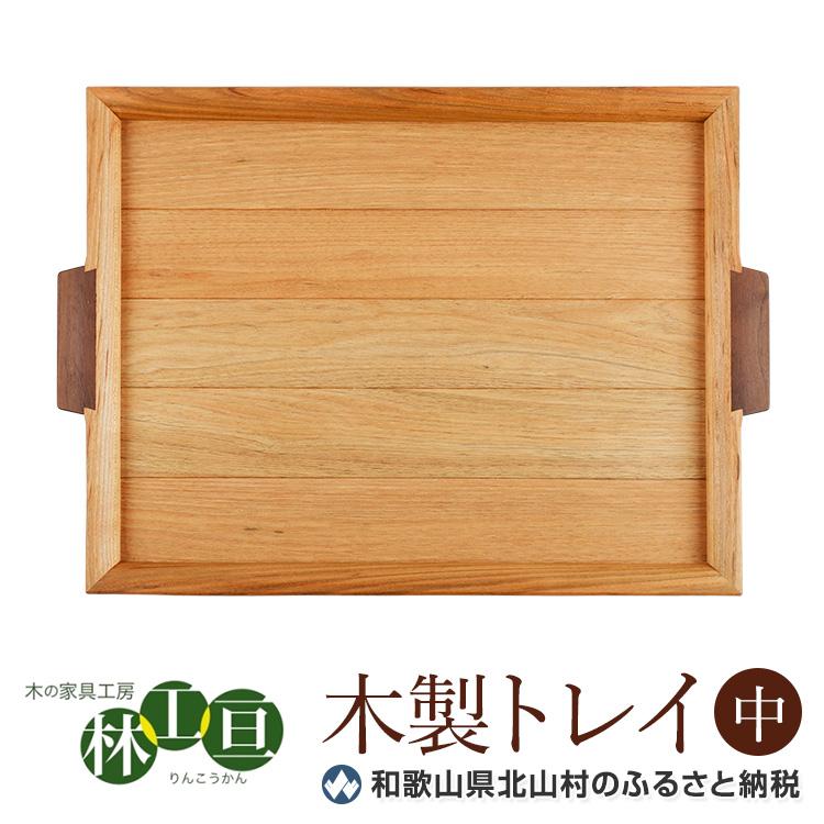 【ふるさと納税】<木の家具工房 林工亘> 木製トレイ【中】