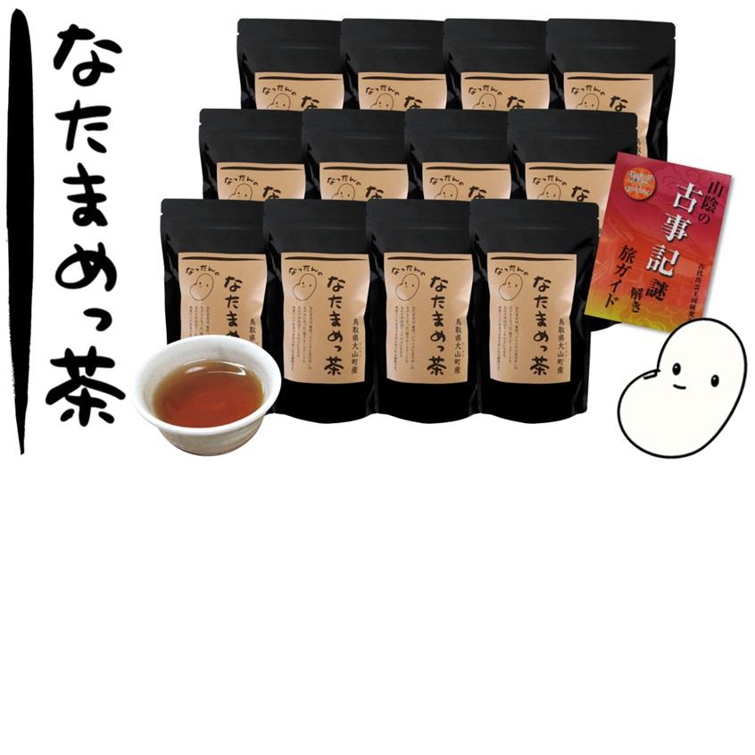 【ふるさと納税】大山町産100% なったんのなたまめっ茶12パック&古事記謎解きセット