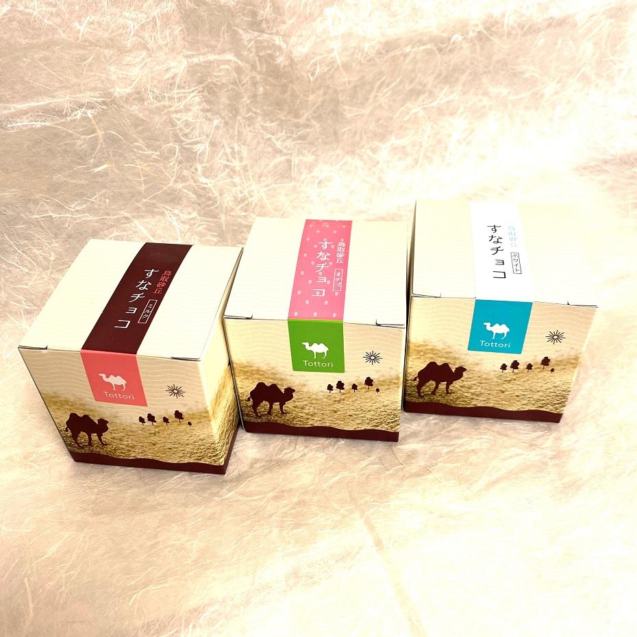 高品質新品 ふるさと納税 高価値 606 すなチョコセット 鳥取限定