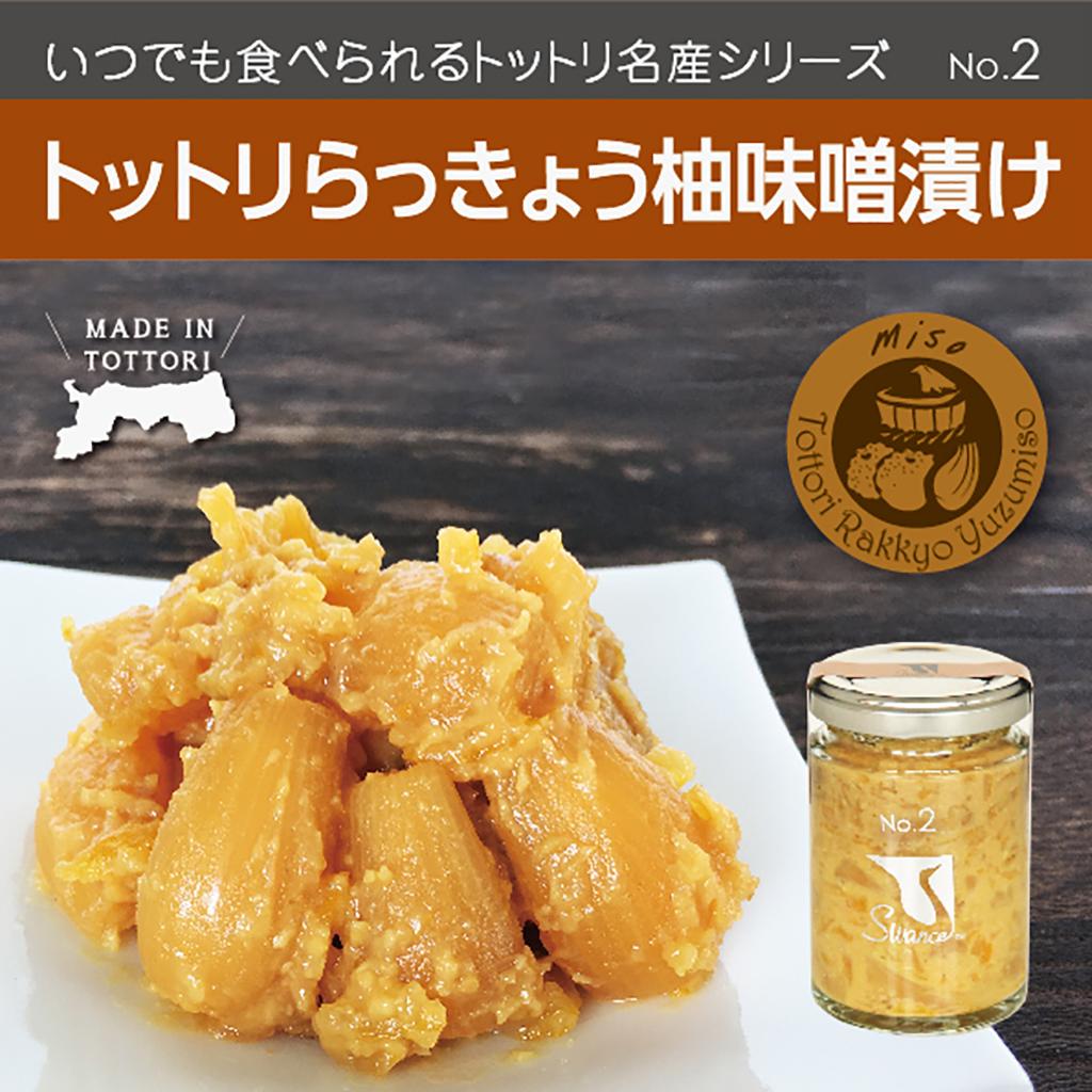 【ふるさと納税】237 Swance トットリらっきょう柚子味噌漬け(8瓶セット)
