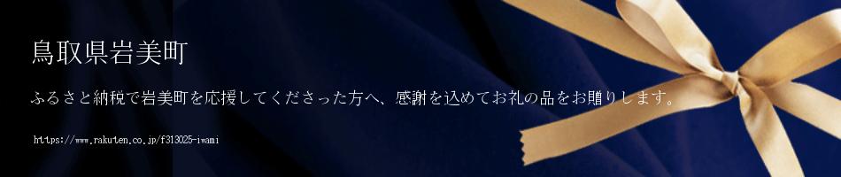 鳥取県岩美町:【ふるさと納税】鳥取県岩美町