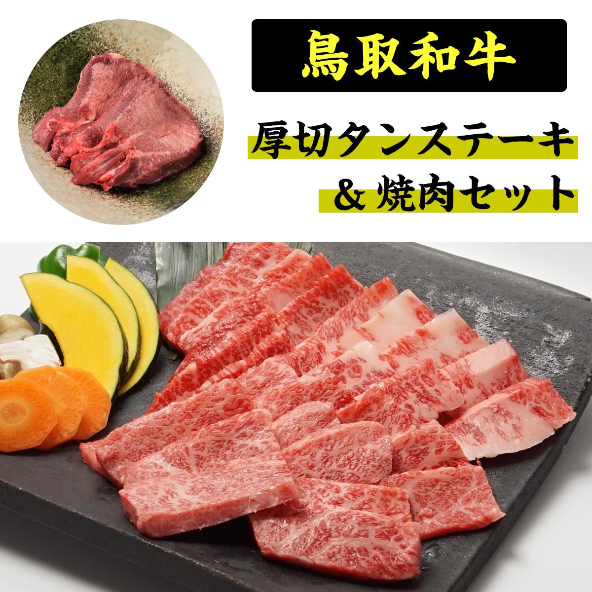 ふるさと納税 お気に入り 鳥取和牛 激安通販販売 焼肉セット 厚切りタンステーキ