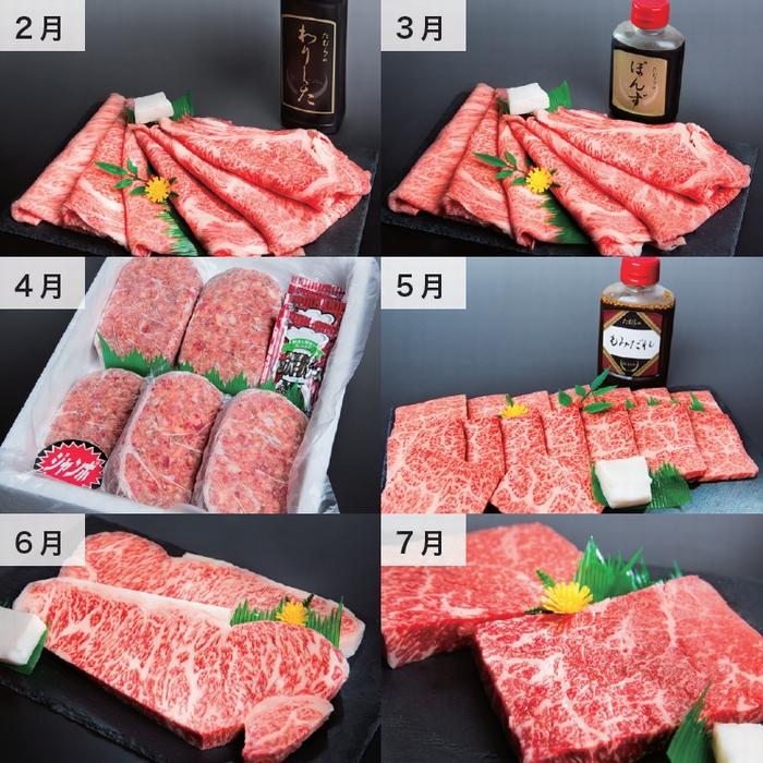 【ふるさと納税】Y004 田村牛 至福のお肉お届けコース