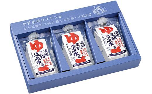 販売期間 限定のお得なタイムセール ふるさと納税 濃縮三朝温泉水ギフトセット 日本正規代理店品
