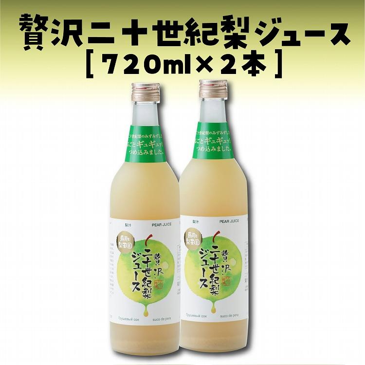 【ふるさと納税】[720ml×2本]贅沢二十世紀梨ジュース