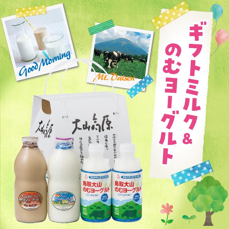 【ふるさと納税】大山高原ギフトミルク&のむヨーグルト