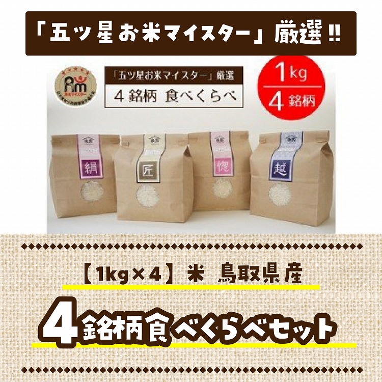 【ふるさと納税】【1kg×4】 4銘柄 食べくらべセット