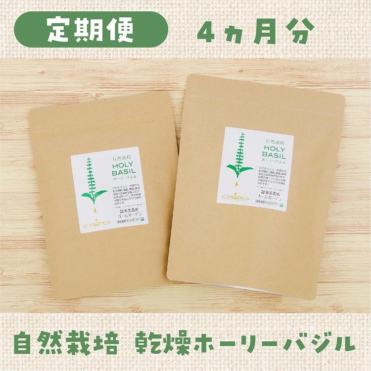 【ふるさと納税】【定期便】自然栽培 乾燥ホーリーバジル(4ヵ月分):鳥取県琴浦町