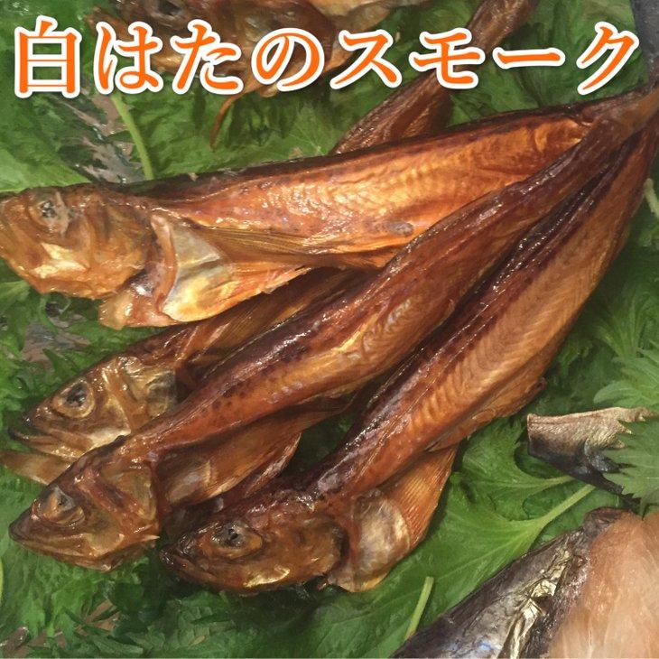 【ふるさと納税】日本海産 白はたスモーク