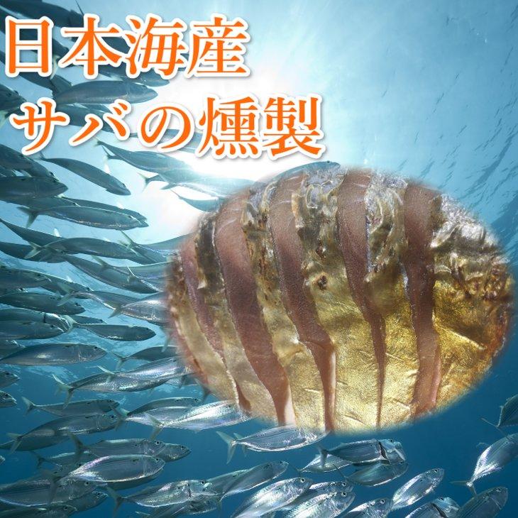 【ふるさと納税】日本海産 「鯖の燻製」