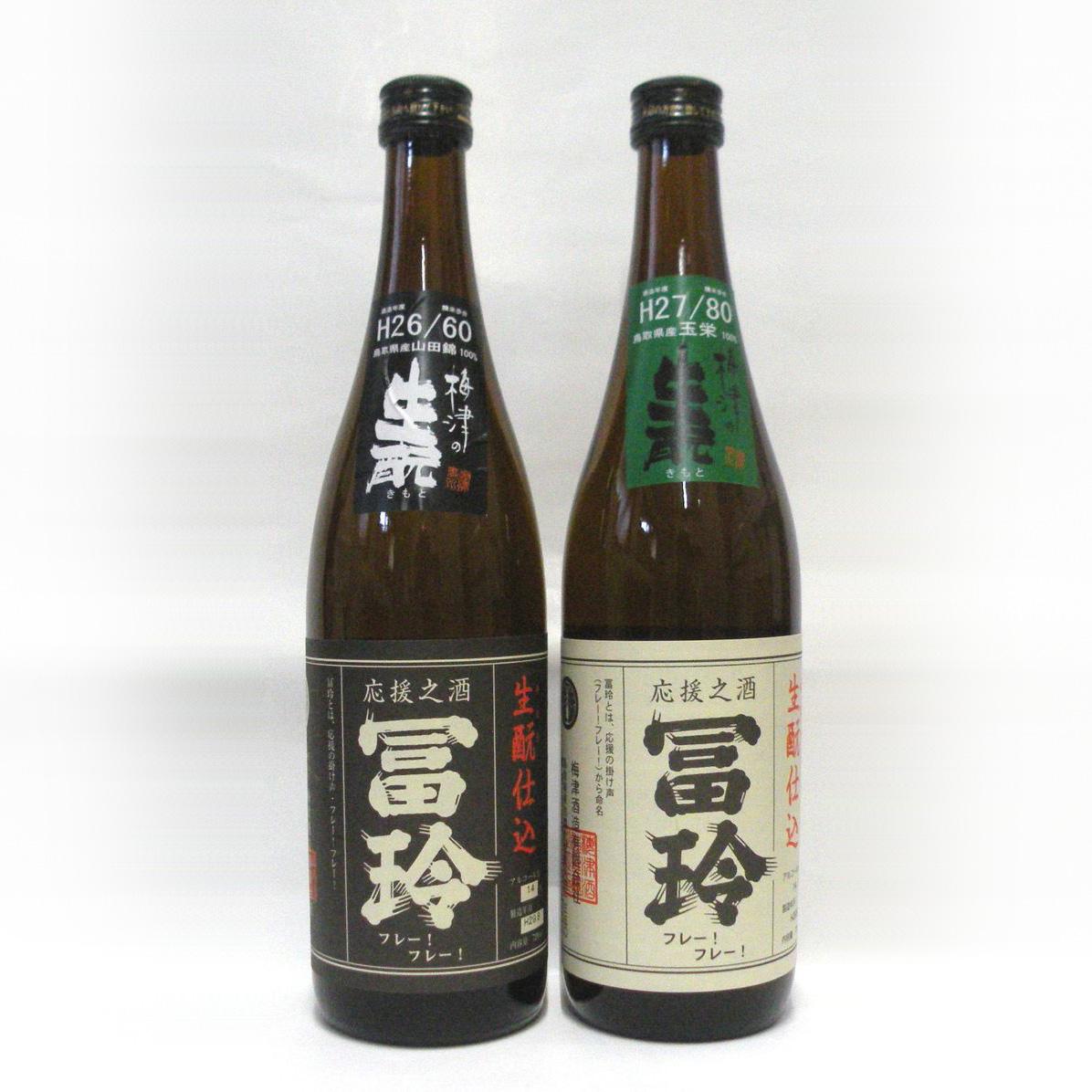 【ふるさと納税】梅津酒造の飲みくらべセットN 日本酒720ml×2本