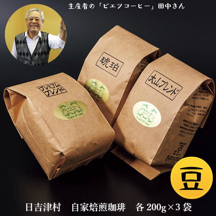 【ふるさと納税】PI02:<ピエツコーヒー>コーヒーギフトセット(豆)