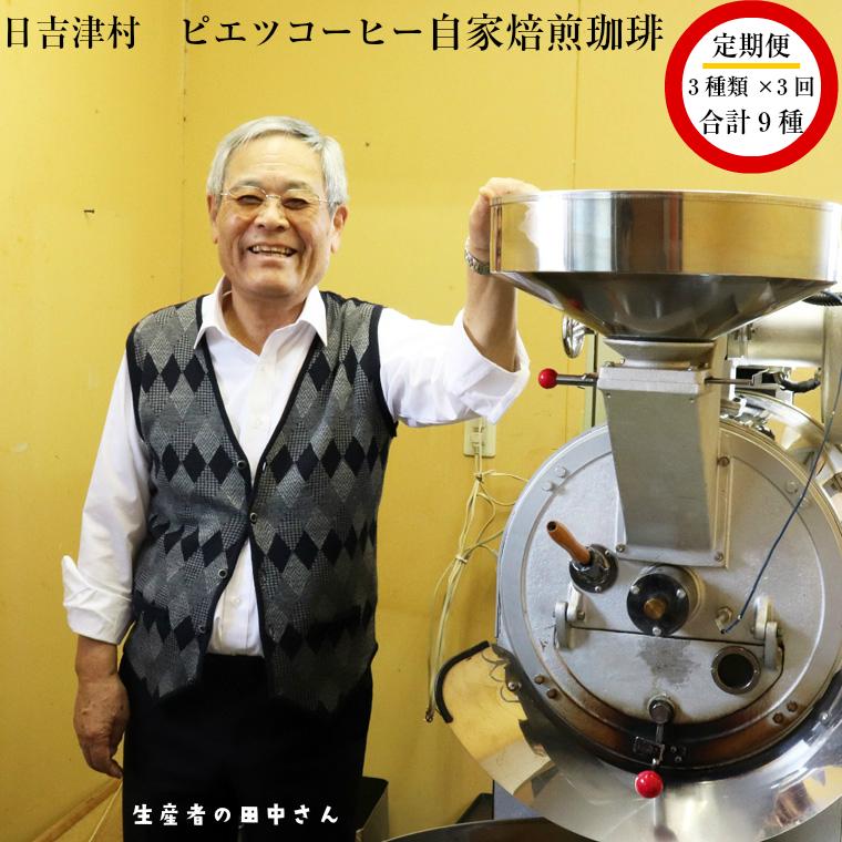 【ふるさと納税】TP02:【定期便】ピエツコーヒーのコーヒーセット(豆)【3回お届けコース】
