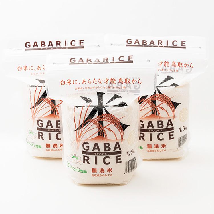 【ふるさと納税】TA04:【定期便】GABA米1.5kg×3袋【6回お届けコース】