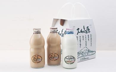 【ふるさと納税】MS-75 大山乳業の牛乳(900ml)とカフェ・オ・レ(1.8L)のセット, ヒョウゴク:bce6c213 --- campusformateur.fr